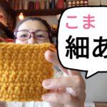 細編みの基本